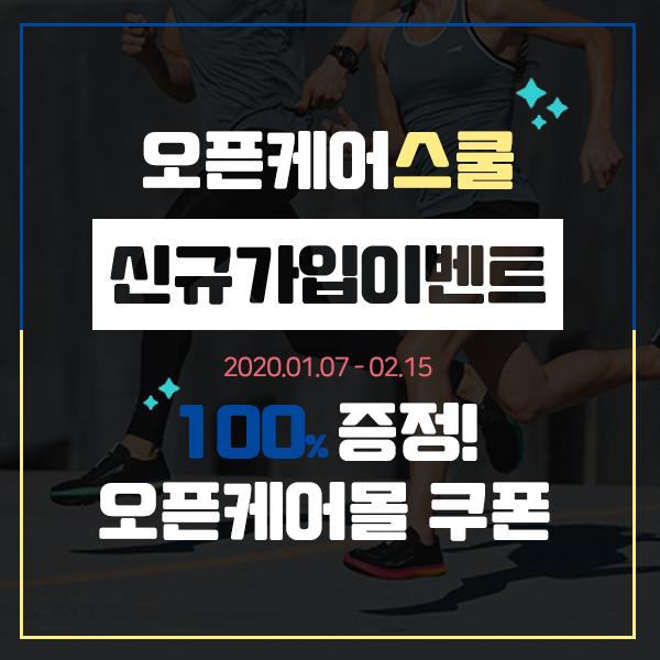 신규가입이벤트_스쿨.jpg